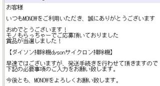 MONOW当選メール.jpg