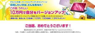 デルキャンペーン1万円当選.jpg